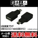 送料無料 ( メール便 ) 変換名人 4571284889095 USB変換プラグ USB A(メス) → miniUSB (オス) 送料込 ◇ USBAB-M5AN