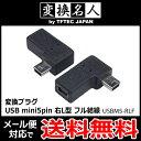 送料無料 ( メール便 ) 変換名人 4571284887978 USB変換プラグ USB mini5pin 右L型 フル結線 5芯+シールド 送料込 ◇ USBM5-RLF