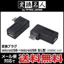 送料無料 ( メール便 ) 変換名人 4571284887985 USB変換プラグ microUSB → microUSB 左L型 (フル結線) 5芯+シールド 送料込 ◇ USBMC-LLF