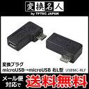 送料無料 ( メール便 ) 変換名人 4571284887992 USB変換プラグ microUSB → microUSB 右L型 (フル結線) 5芯+シールド 送料込 ◇ USBMC-RLF