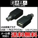 【SP】 送料無料 ( メール便 ) 変換名人 4571284887923 USB変換プラグ USB → PS2(マウスA) 送料込 ◇ USB-PS2MA