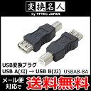 送料無料 ( メール便 ) 変換名人 4571284887954 USB変換プラグ USB A(メス) → USB B(オス) 送料込 ◇ USBAB-BA