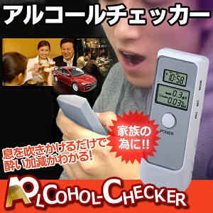 チェック アルコール センサー