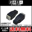 送料無料 ( メール便 ) 変換名人 USB変換プラグ USB B(メス) → miniUSB(メス) 4571284882553 送料込 ◇ USBBB-M5B