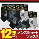 送料無料 ! ( メール便 ) 【12足セット】 メンズ ショートソックス 25cm〜27cm 紳士用
