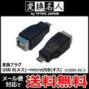 送料無料 ( メール便 ) 変換名人 4571284882584 USB変換プラグ USB B(メス) → microUSB(オス) 送料込 ◇ USBBB-MCA