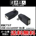 送料無料 ( メール便 ) 変換名人 4571284886384 HOST変換プラグ USB microHOST 左L型 送料込 ◇ USBMCH-LL