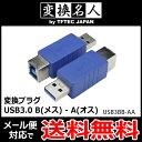 送料無料 ( メール便 ) 変換名人 4571284887152 変換プラグ USB3.0 B(メス) - A(オス) 送料込 ◇ USB3BB-AA