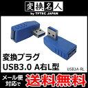 送料無料 ( メール便 ) 変換名人 4571284886353 変換プラグ USB3.0 A右L型 送料込 ◇ USB3A-RL