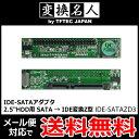 """送料無料 ( メール便 ) 変換名人 4571284889491 IDE-SATAアダプタ 2.5""""HDD用 SATA → IDE変換Z型 2.5""""SATA HDDをIDE HDDに 送料込 ◇ IDE-SATAZD3"""