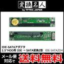 """送料無料 ( メール便 ) 変換名人 4571284887213 IDE-SATAアダプタ 2.5""""HDD用 IDE → SATA変換Z型 2.5""""IDE HDDをSATA HDDに 送料込 ◇ IDE-SATAZD4"""