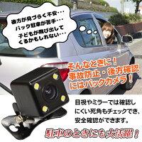 バックカメラCA03