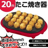 20個焼きTSK-2136