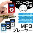スピーカー搭載! 超小型 MP3プレーヤー ボイスレコーダー機能 マイク搭載 SDHC32GB対応 MP3/WMA 【検索: コンパクト USB デジタルオーディオプレーヤー ミュージックプレーヤー 音楽プレーヤー 】 ◇ SP08