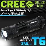 ����̵�� ( ����� ) CREE���� Ķ����LED��XML-T6�ץ���ѥ��Ȳ������� �ϥ��ѥ �����ൡǽ��� ���ݥåȥӡ��� ���ϰϾȼ� �������� ���� �� LED�饤�� LED�ϥ�ɥ饤�� ����� ����� �ɺ� �����ȥɥ� ����� �� ������ �� LED�ϥ�ǥ��饤�� SL ��