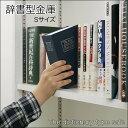 送料無料! 本物そっくり! オシャレな 辞書型 カムフラージュ金庫 選べる3色 Sサイズ 本棚に溶け