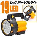 ゾロ目特価!スタンド付きで多用途で使える! 高輝度 LED19灯ビッグライト 手持ち / 床置き / 吊り下げOK 【検索: ハンドライト ハンディ 懐中電灯 工具 作業灯 防災 非常用 】 ◇ LED19灯ビッグライト