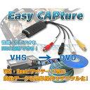 送料無料! VHS 8mm ビデオテープ 映像 デジタル変換! パソコン DVD 簡単保存 高速ダビング Windows7 Windows8 対応 高画質 取り込み 編集OK 【検索: USB2.0 転送 データ 人気 売れ筋 ビデオカセット 】 送料込 ◇ USBビデオキャプチャー