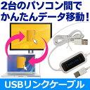 2台のパソコンを完全共有! ドラッグ&ドロップだけで PCデータ転送 簡単操作 USB接続 インストール不要 Windows8 Windows10対応 【 移行 ファイルコピー アクセサリー XP Vista Windows7 】 ◇ USBデータリンクケーブル