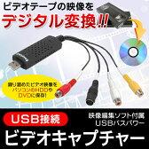 VHS 8mm ビデオテープ 映像 デジタル変換 ! パソコン DVD 簡単保存 高速ダビング Windows7 Windows8 対応 高画質 取り込み 編集可能 【検索: USB2.0 転送 データ 人気 おすすめ 売れ筋 ビデオカセット 】◇ USBビデオキャプチャー