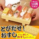 送料無料! 動画あり 楽しい 握り寿司メーカー 曙産業 AKEBONO 一度にポンッと10貫飛び出す