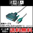 送料無料 ( メール便 ) 変換名人 4571284889132 変換ケーブル USB-パラレル(D-sub25ピン) ・パラレルプリンターをUSB接続に! 送料込 ◇ USB-PL25