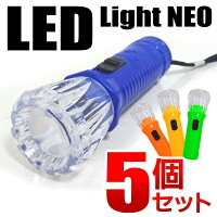 Light-NEO5個組