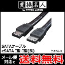 送料無料 ( メール便 ) 変換名人 4571284887732 SATAケーブル eSATA I型-I型(長) 1.5Gbps/3.0Gbps 対応 ロック付き 送料込 ◇ ESATA-IIL
