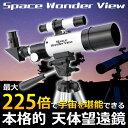 送料無料! 本格天体望遠鏡セット 高倍率 15?225倍 軽量コンパクト設計 4種レンズ/4段三脚付