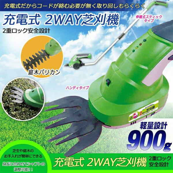 送料無料充電式コードレス芝刈り機スティック&ハンディ2WAY仕様バリカン付き軽量伸縮調整2重ロック安