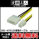 送料無料 ( メール便 ) 変換名人 4571284883147 IDE→ATX12V変換ケーブル 送料込 ◇ IDEP-ATXP