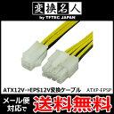送料無料 ( メール便 ) 変換名人 4571284883154 ATX12V→EPS12V変換ケーブル 送料込 ◇ ATXP-EPSP