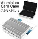 アルミ製 名刺入れ アタッシュケース型 リアルな造形 名刺約60枚/カード類約12枚収納 スキミング