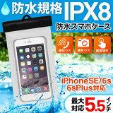 ����̵�� ( ����� ) �����ɿ� IPX8���� iPhone�����ޥ� �ݸ�ݡ��� 5.5������б� ���夷���ޤ�������黣��OK�� ���ȥ�å��դ� �� ���ޡ��ȥե��� �����ե��� ���ޥۥ��С� �ɿ奱���� �� �ס��� ����Ϥ ���� ���ݡ��� �� ������ �� �ɿ她�ޥۥ����� HRN-266