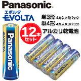 ����̵�� ( ����� ) Panasonic �ѥʥ��˥å� EVOLTA ���ܥ륿 ���륫�괥���� 12�ܥ��å� ���٤�ñ3��ñ4 Ĺ��̿�ǥѥĹ��� 10ǯ��¸ ��ϳ���ɻ� �ڸ���: ������ ����� �ɺҥ��å� ���� �ʥ��� Ĺ��� ���ͥ� ñ�� ñ�� �� ������ �� EVOLTA ���� 12�ܥ��å�