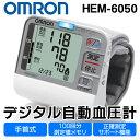 OMRON オムロン 新品 手首式 デジタル自動血圧計 簡単 見やすい 正しい姿勢で測れる 正確測定 2人×100回分メモリ付き 血圧値レベル8段階 【検索: ...