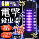 送料無料! 電撃殺虫器 6W 来品より有効範囲UP! ランプで誘って害虫をパシッと撃退! ランプ寿命