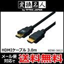送料無料 ( メール便 ) 変換名人 4571284884427 HDMIケーブル 3.0m 1.4規格対応 3D対応 3重シールド 送料込 ◇ HDMI-30G3
