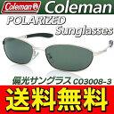 送料無料! Coleman コールマン CO3008-3