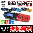 送料無料!( メール便 ) FMラジオ & 録音ボイスレコーダー機能搭載 MP3オーディオプレーヤー デジタル液晶表示 大容量microSDHC対応 レジューム機能 USB充電式 【 小型 MP3プレーヤー ミュージックプレイヤー ポータブル WMA 多機能 】 送料込 ◇ SP17