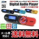 送料無料!( メール便 ) FMラジオ & 録音ボイスレコーダー機能搭載 MP3オーディオプレーヤー