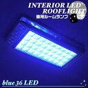 送料無料 ! 高輝度36連LED 自動車用 ルームランプ 3段階スイッチ ( ON OFF DOOR