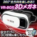 新着! 3D VRゴーグルセット iPhone・スマホ対応 手軽にバーチャルリアリティ体験! アプリ/動画鑑賞 玩具特集 スマホ特集 【検索: おもちゃ スマートフォン iPhone アイフォン 3D映像 立体映像 3Dゴーグル 3Dメガネ 】 ◇ VR-BOX