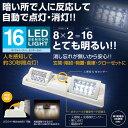 16灯LED搭載 センサーで動きを感知 瞬時に自動点灯! LEDセンサーライト 自動で消灯 省エネ 配線不要 電池式 【検索: どこでもセンサーライト LEDラ...