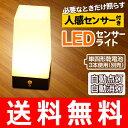 送料無料 ! 人感センサー搭載 LEDセンサーライト 角型 自動点灯/自動消灯/常時点灯