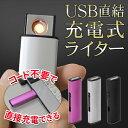 送料無料 ( メール便 ) 直結充電 USB充電式ライター ...