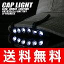 送料無料( メール便 ) LEDが増えてパワーアップ!帽子のツバに簡単装着 6連LEDライト 小型・軽量 クリップ式 ヘッドライト 常時点灯/点滅切替 両手を塞...