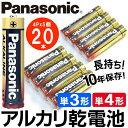 送料無料 ( メール便 ) 【20本セット】Panasoni...