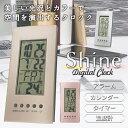 送料無料 ( メール便 ) デジタル液晶 インテリア置き時計 おしゃれなカラー アラーム/カレンダー
