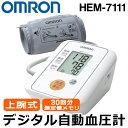 送料無料! オムロン デジタル自動血圧計 上腕式 一人でも使いやすい!スイッチ一つで簡単操作 大きく見やすいデジタル表示 30回分の測定記録 【検索: OMRO...
